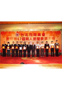 台北市商業會慶祝第67屆商人節暨表揚大會(1)