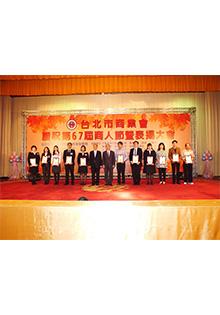 台北市商業會慶祝第67屆商人節暨表揚大會(2)